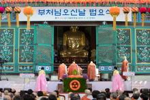 부처님오신날 법요식